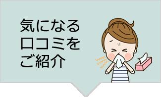 口唇ヘルペスの口コミ | 新宿駅前クリニックなど 皮膚科の評判| 皮膚科の口コミnet